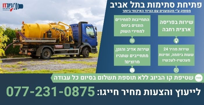 פתיחת סתימות בתל אביב